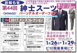 第44回 紳士スーツ パーソナルオーダーフェア 2017 MEN'S COLLECTION ご案内