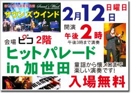 2月12日(日) 14:00に、ピコにて楽しいコンサートを開催します!