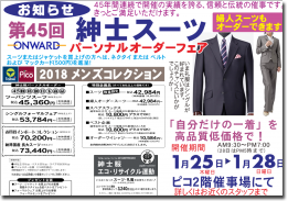 第45回 紳士スーツ パーソナルオーダーフェア 2018 MEN'S COLLECTION ご案内