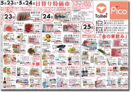5月23日(水)~25日(金)のチラシ