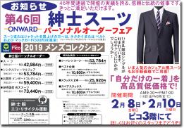 第46回 紳士スーツ パーソナルオーダーフェア 2019 MEN'S COLLECTION ご案内