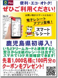 ★本日4月19日(金)よりスマートレシートがスタート!