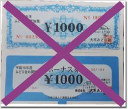 みどり会お買物票のご利用は2019年9月30日までとさせていただきます