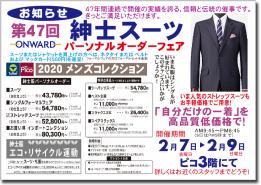 第47回 紳士スーツ パーソナルオーダーフェア 2020 MEN'S COLLECTION ご案内