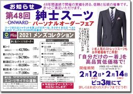 第48回 紳士スーツ パーソナルオーダーフェア 2021 MEN'S COLLECTION ご案内