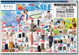 ★6月23日(水)スタート「ファミリーファッション パステル」のチラシ