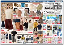 ★7月21日(水)スタート「ファミリーファッション パステル」のチラシ