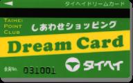 タイヘイドリームカード